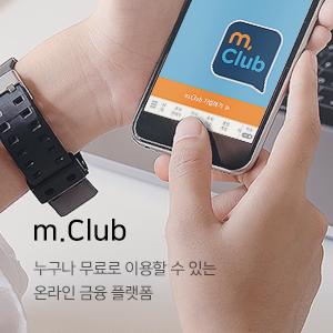 m.Club - 누구나 무료로 이용할 수 있는 온라인 금융 플랫폼