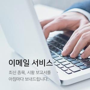 이메일 서비스 - 최신 종목, 시황 보고서를 아침마다 보내드립니다.
