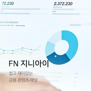 FN 지니아이 - 쉽고 재미있는 금융 콘텐츠 채널