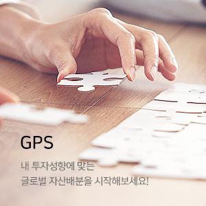 GPS - 내 투자성향에 맞는 글로벌 자산배분을 시작해보세요!