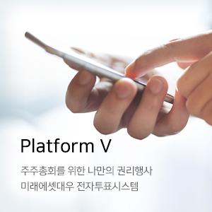 Platform V - 주주총회를 위한 나만의 권리행사 미래에셋대우 전자투표시스템