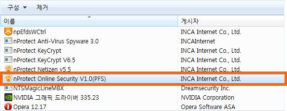 키보드보안, PC방화벽, FDS(이상금융거래탐지) - nProtect Online Security 삭제 화면이미지