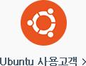 UbunTu 사용고객