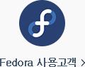 Fedora 사용고객